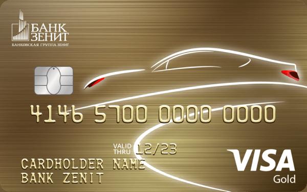 банк зенит кредитная карта онлайн